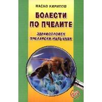 Болести по пчелите. Здравословен пчеларски наръчник От smartbooks-bg.com