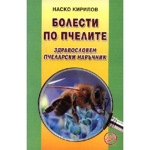 Болести по пчелите. Здравословен пчеларски наръчник(528049)