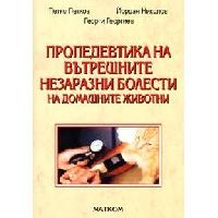Пропедевтика на вътрешните незаразни болести на домашните животни От smartbooks-bg.com