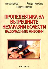 Пропедевтика на вътрешните незаразни болести на домашните животни(528004)