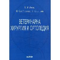 Ветеринарна хирургия и ортопедия От smartbooks-bg.com