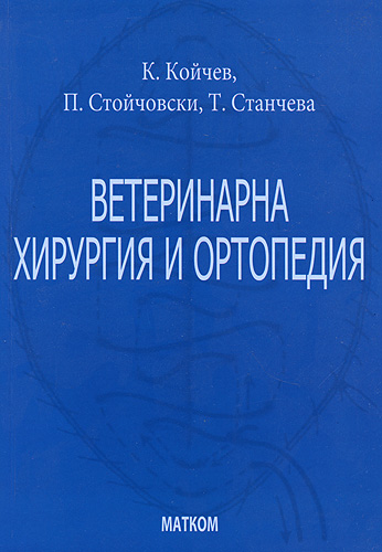 Ветеринарна хирургия и ортопедия(528007)