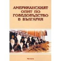 Американският опит по говедовъдство в България От smartbooks-bg.com