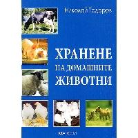 Хранене на домашните животни От smartbooks-bg.com