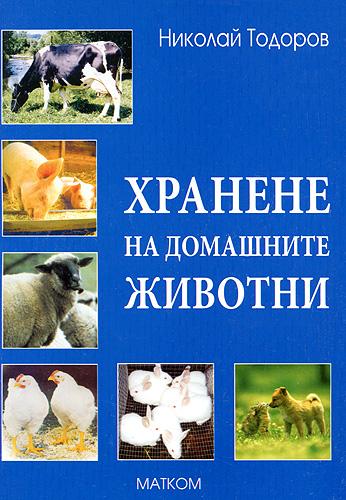 Хранене на домашните животни(528013)