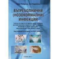 Вътреболнични/нозокомиални/инфекции От Специализирана...