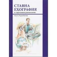 Ставна ехография в съвременната ревматология От Специализирана...