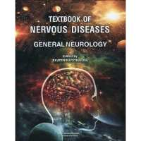 Textbook of nervous diseases. General neurology От Специализирана...