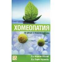 Хомеопатия за деца и тийнейджъри От Специализирана...