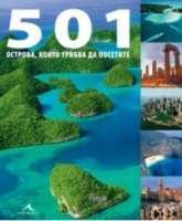 501 острова, които трябва да посетите От Специализирана...