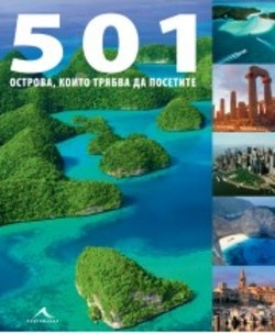 501 острова, които трябва да посетите(700910)