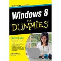 Windows 8 For Dummies От Специализирана...