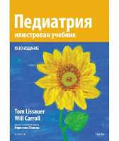 Педиатрия - илюстрован учебник От Специализирана...