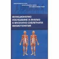 Функционално изследване и анализ в мускулно-скелетната физиотерапия От Специализирана...