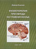 Физиотерапия при увреди на главния мозък  От Специализирана...