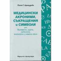 Медицински акроними, съкращения и символи От Специализирана...