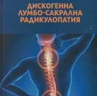 Дискогенна лумбално-сакрална радикулопатия От Специализирана...