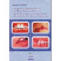 Педиатрия в стоматологията От Специализирана...