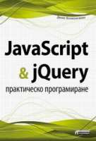 JavaScript & jQuery - практическо програмиране От Специализирана...