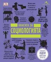 Книгата за социологията (Големите идеи обяснени просто) От Специализирана...