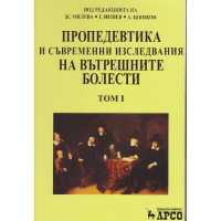 Пропедевтика и съвременни изследвания на вътрешните болести в 2 тома От Специализирана...