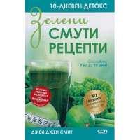 Зелени смути рецепти От Специализирана...