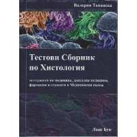 Тестови сборник по хистология  От Специализирана...