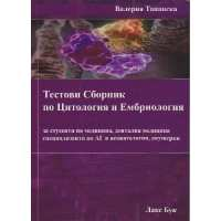 Тестови сборник по цитология и ембриология От Специализирана...