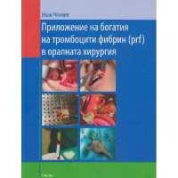 Приложение на богатия на тромбоцити фибрин/prf/в оралната хирургия От Специализирана...