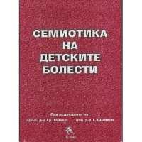 APLEY & SOLOMON`S SYSTEM OF ORTHOPAEDICS AND TRAUMA, 10th Edition От Специализирана...