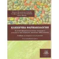 Клинична фармакология.Учебник за студенти по медицина. От Специализирана...