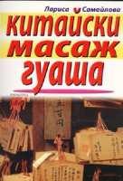Китайски масаж гуаша От Специализирана...