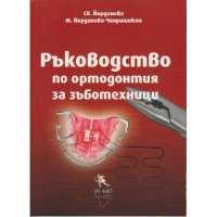 Ръководство по ортодонтия за зъботехници От Специализирана...