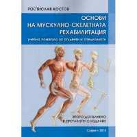Основи на мускулно-скелетната рехабилитация От Специализирана...