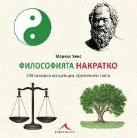 Философията накратко. 200 основни концепции, променили света От Специализирана...