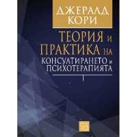 Теория и практика на консултирането и психотерапията От Специализирана...
