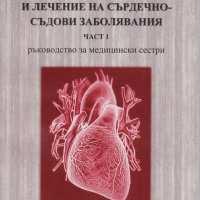 Инвазивна диагностика и лечение на сърдечно-съдови заболявания ч.1 От Специализирана...