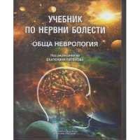 Учебник по нервни болести. Обща неврология От Специализирана...