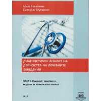 Диагностичен анализ на дейността на лечебните заведения. Част I От Специализирана...