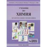 Учебник по химия за студенти по хуманна и дентална медицина От Специализирана...