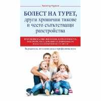 Болест на Турет, други хронични тикове и често съпътстващи разстройства От Специализирана...