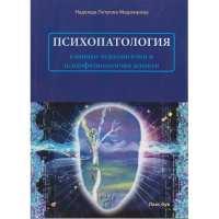Психопатология -клинико.психологични и психофизиологични аспекти От Специализирана...