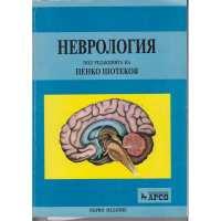 Неврология-втора употреба От Специализирана...